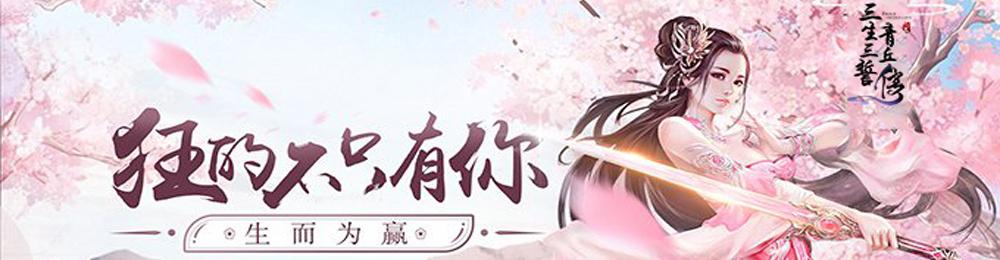 三生三誓青丘传后台版(图1)